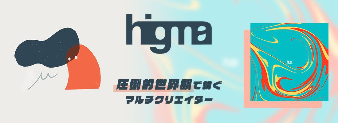 higma